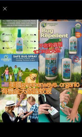 🇺🇲美國greenerways organic有機全天然防蚊液