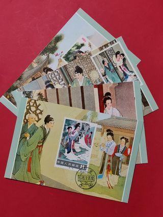 中国西厢记(明信片4片付有邮票)