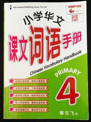 Pri.4 Chinese Vocabulary Handbook