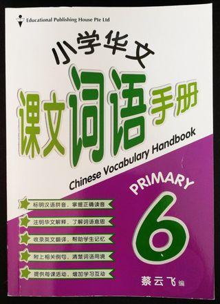Pri.6 Chinese Vocabulary Handbook