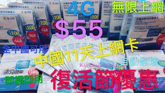 中國11上網卡