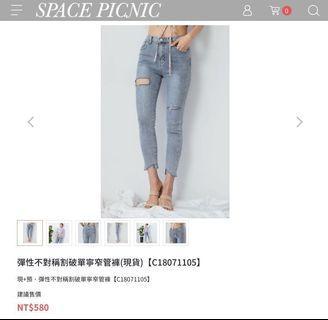 🚚 Space Picnic 彈性窄管挖破牛仔褲
