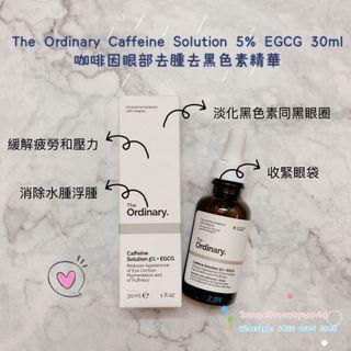 *平民精華* The Ordinary Caffeine Solution 5% EGCG 30ml 咖啡因眼部去腫去黑色素精華「一支就能解決眼部問題」