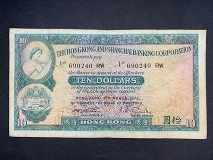 香港1972年10元紙幣
