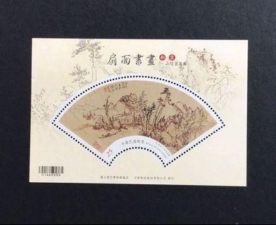 Taiwan MS as photo(扇面书画)