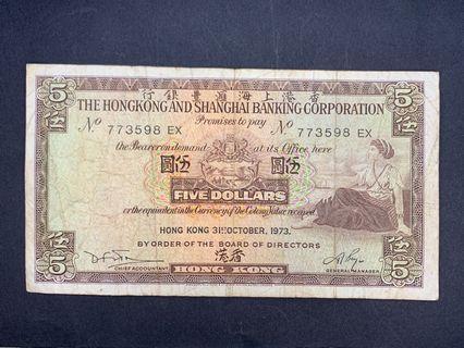 香港1973年伍圓紙幣