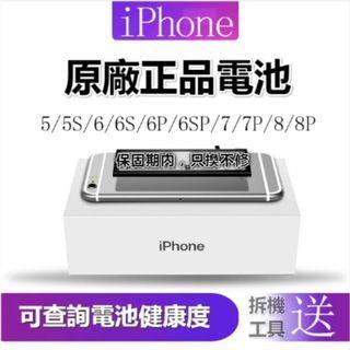 🍎原廠電池🍎 蘋果IPhone6 蘋果6S 蘋果6Plus I6S 6S Plus 蘋果7 7P 8P全列系原廠電池