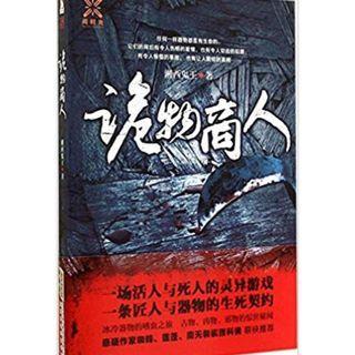 [Kindle/手機]  詭物商人 by 湘西鬼王