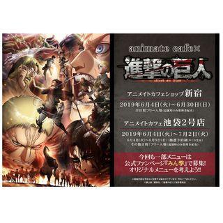 [EVENT PO] Animate Cafe x Shingeki no Kyojin Attack on Titan Exclusive Goods