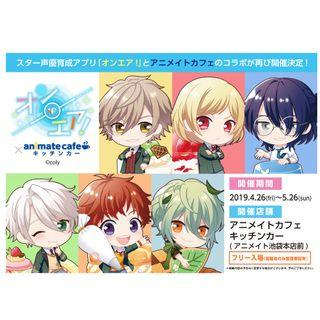 [EVENT PO] Animate Cafe x On Air Exclusive Goods