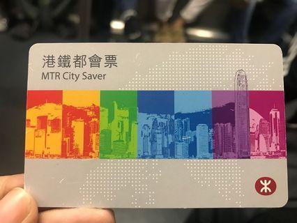 港鐵都會票 33 程 MTR City Saver 33 Journeys