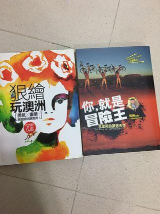 Working Holiday書 澳洲 冒險王 宥勝