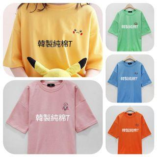 韓製100%純棉T shirt