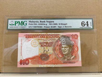 Malaysia 29A 10 Ringgit 1989 First Prefix VM PMG 64 EPQ