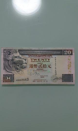 1998年香港滙豐銀行貳拾圓紙幣 $20 HONG KONG