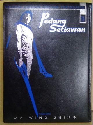 天下(風雲)畫集II硬皮珍藏本,馬來西亞版,內附馬榮成簽名留念,天下出版
