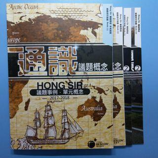 Hong Sir 1819 中六 Summer Notes
