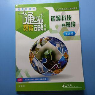 通識 能源科技與環境 雅集 教科書