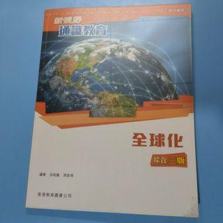 通識 全球化 綜合三版 教科書 香港教育圖書