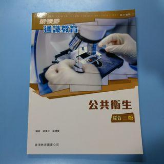通識 公共衛生 綜合三版 教科書 香港教育圖書