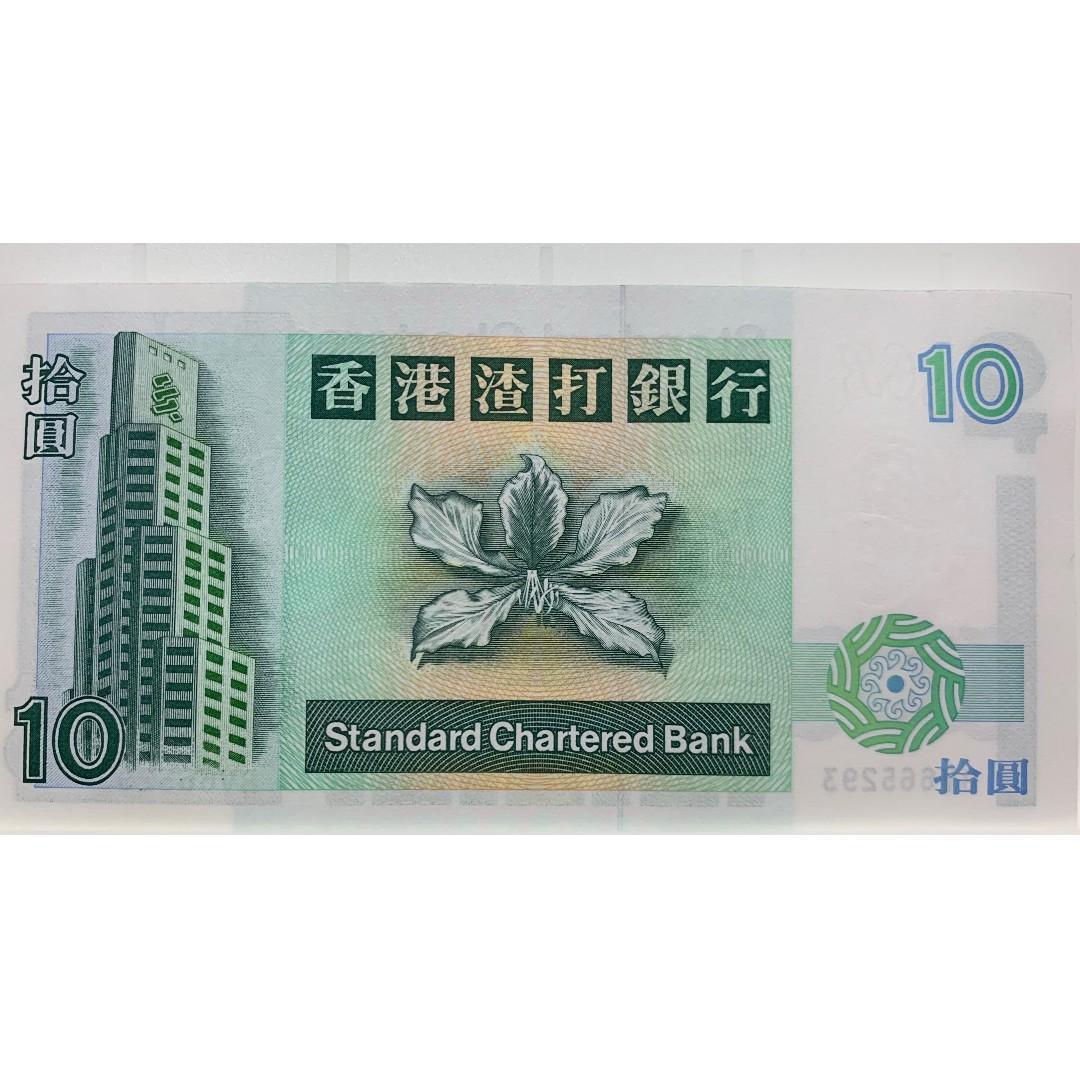 香港渣打銀行1994年發行10圓紙幣