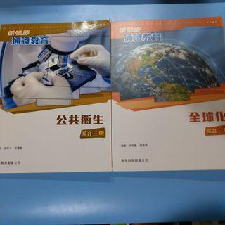 通識教科書 香港教育圖書公司 出版