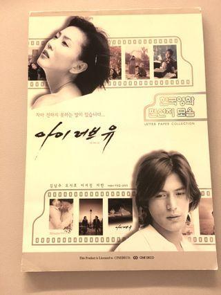 經典韓星信紙