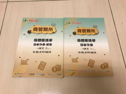🚚 108最新版 牧翰經濟學個經練習題+解答(企研所/財金所/經研所/公職)