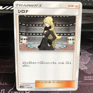 Cynthia 132/150(japanese)