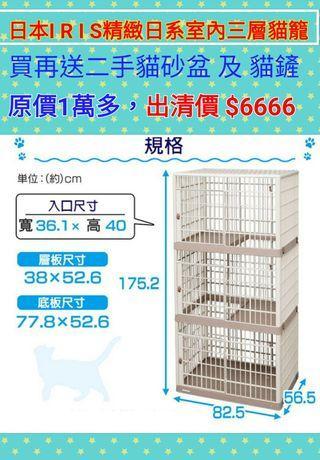 〈需自取〉 買一 送二  日本I R I S精緻日系室內三層貓籠 已清潔擦拭乾淨 買再送二手貓砂盆 及 貓鏟 原價1萬多,出清價 $6666