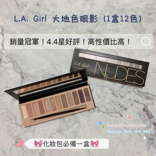 美國 L.A. Girl 大地色眼影「1盒12色」有啞光、微閃珠光 能用於日常生活