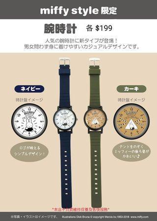 Miffy Watch 手錶