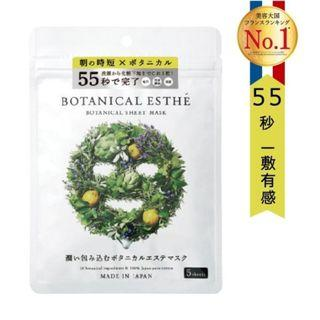 BOTANICAL ESTHE 55秒植物醒膚面膜5片