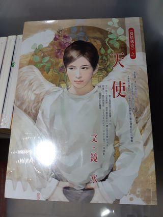鏡水小說 天使 現代言情小說 飛田台版