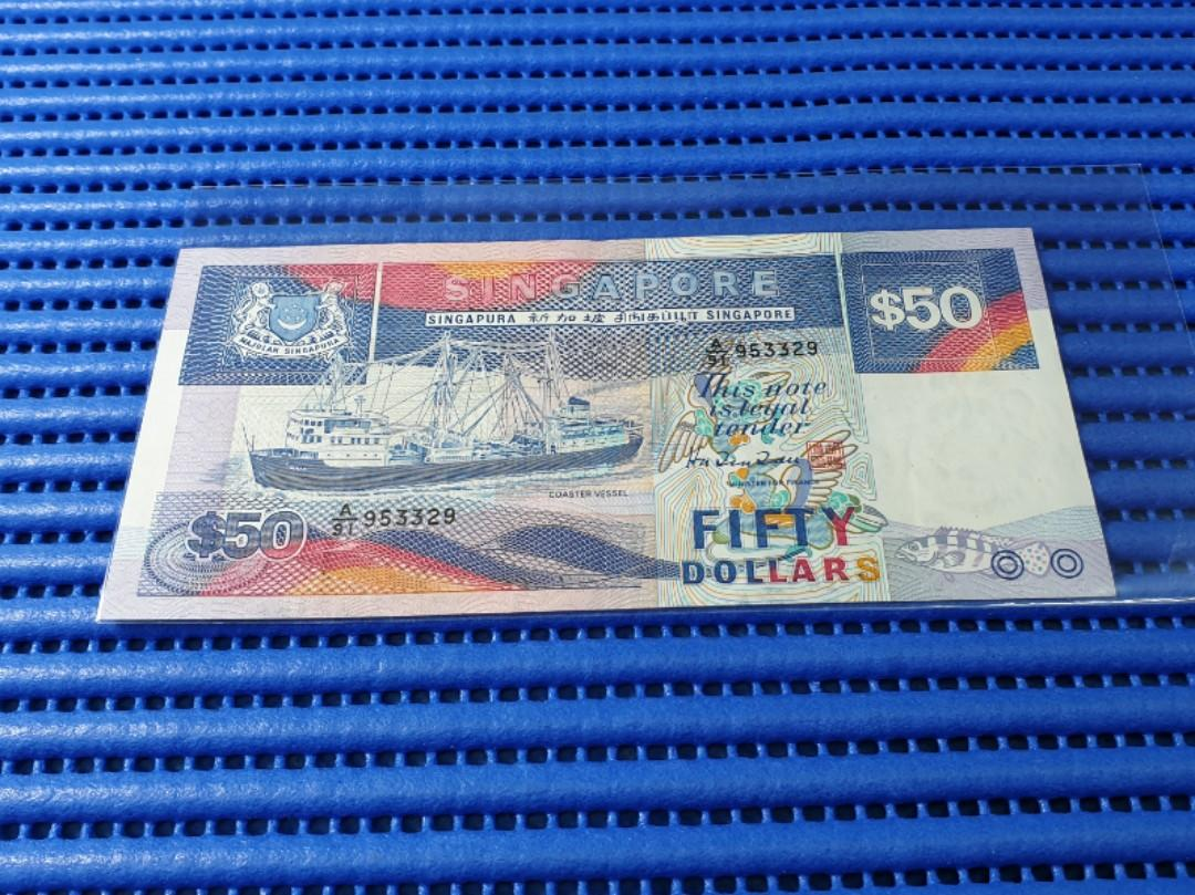 953329 Singapore Ship Series $50 Note A/91 953329 Dollar Banknote Currency 9 Head 9 Tail