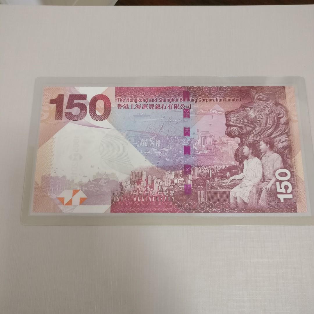 滙豐 150週年 紀念鈔 $150 hsbc 銀紙
