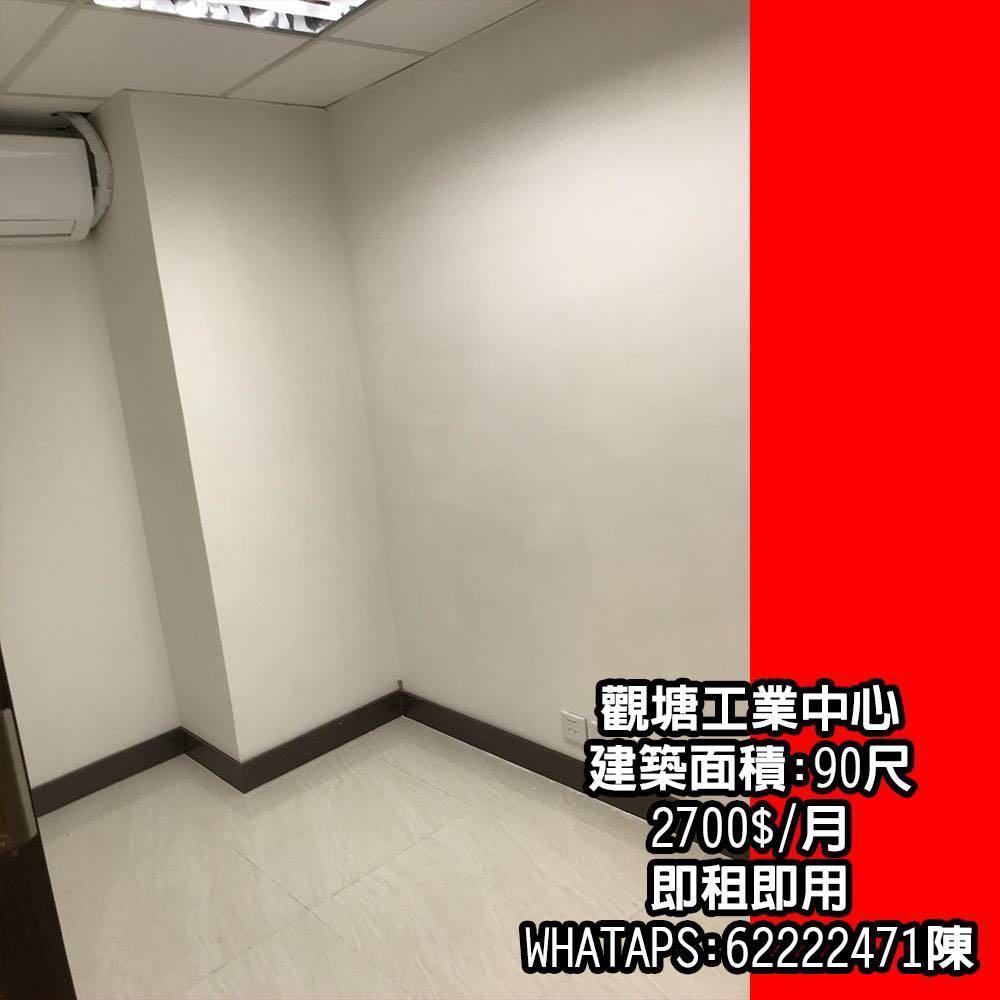 【觀塘區小型辦公室出租】