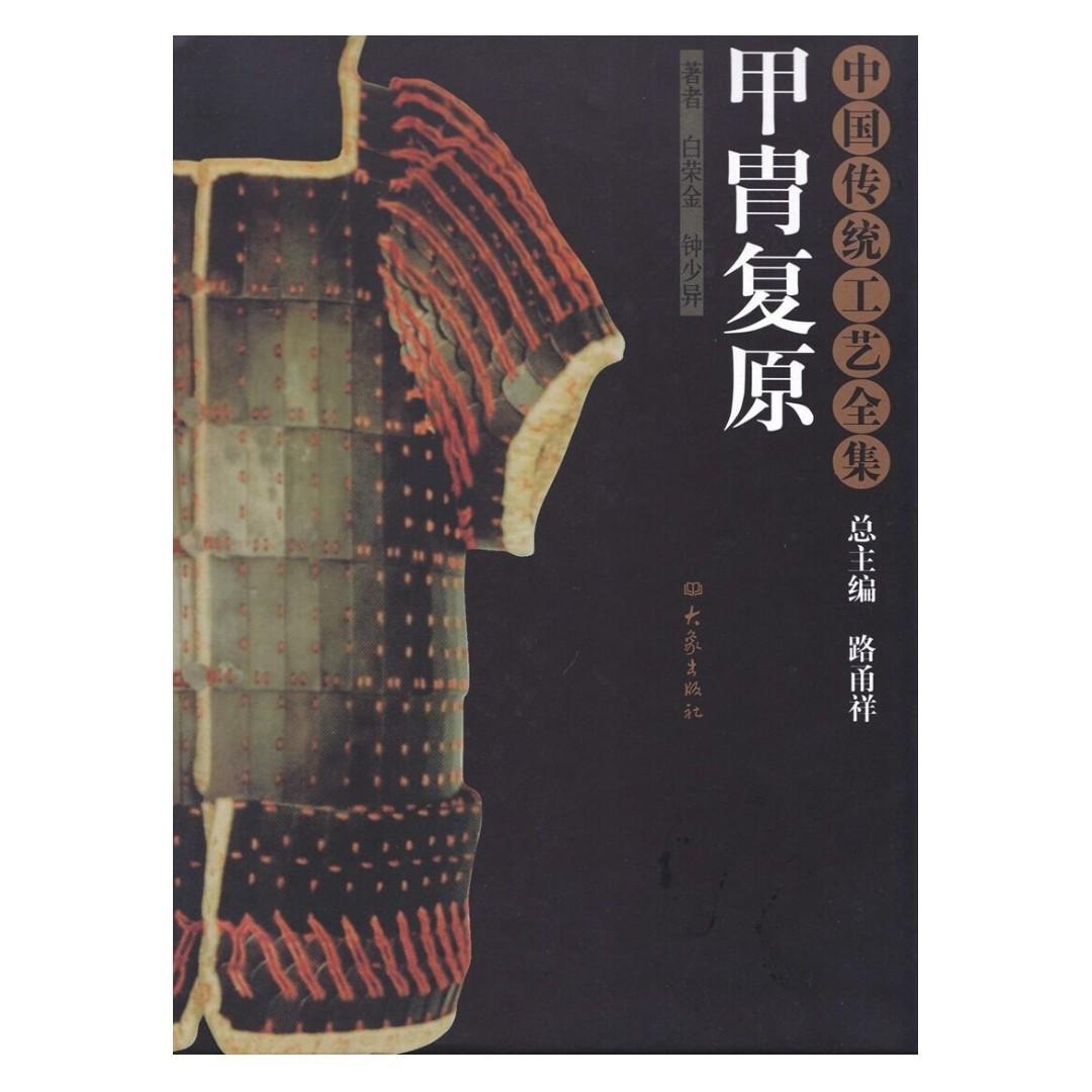 絶版書:中國傳統工藝全集 甲胄復原(2008)