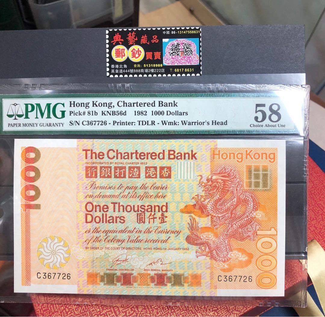 ❤️香港首款🐲渣打開埠第一代一千元大金龍