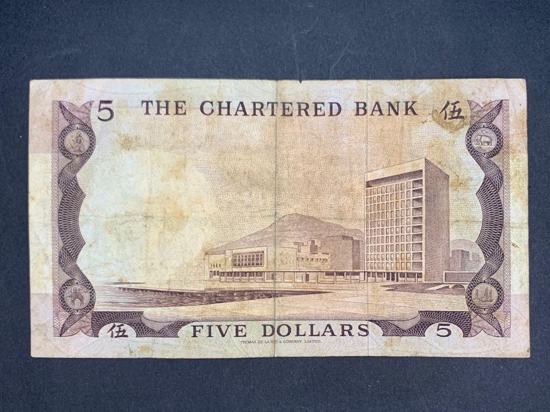 香港伍圓紙幣