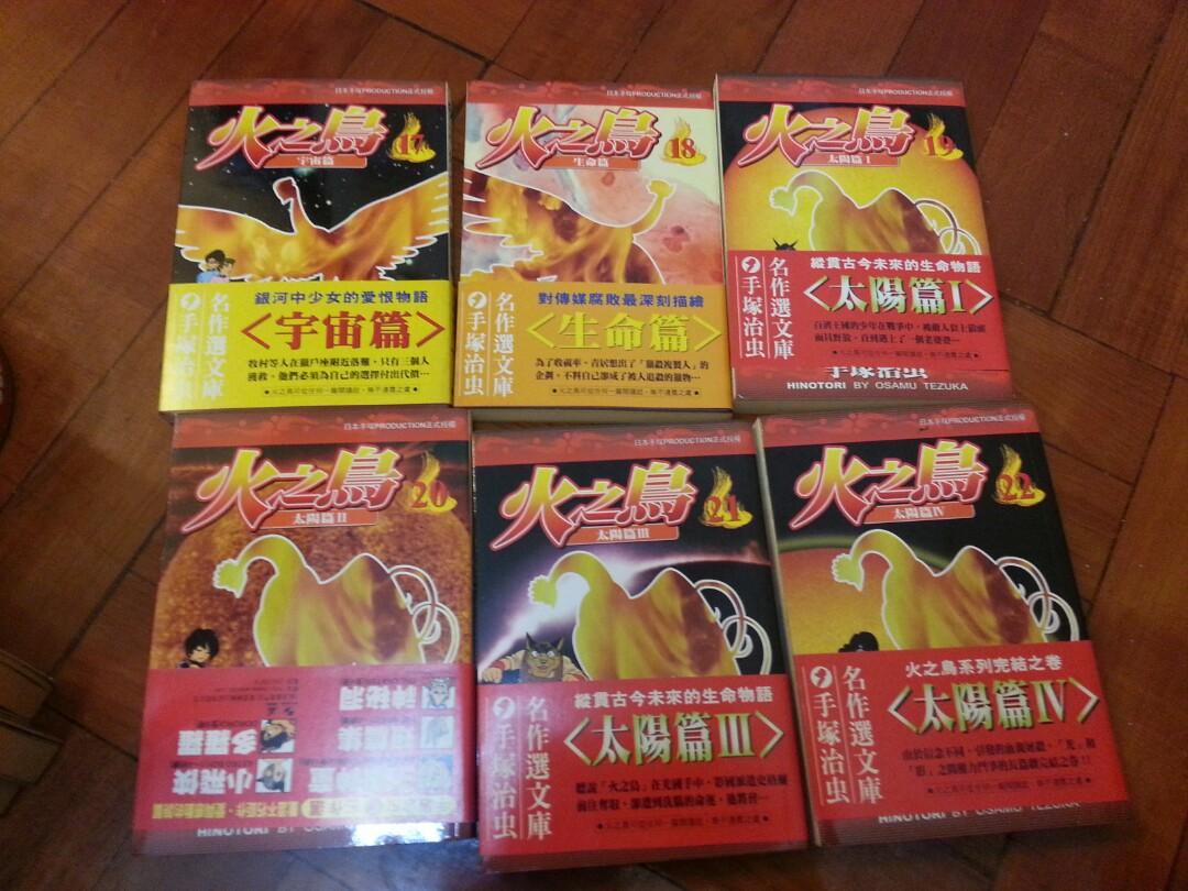 手塚治虫系列 火之鳥 六冊 (太多書要整理,價錢再update))