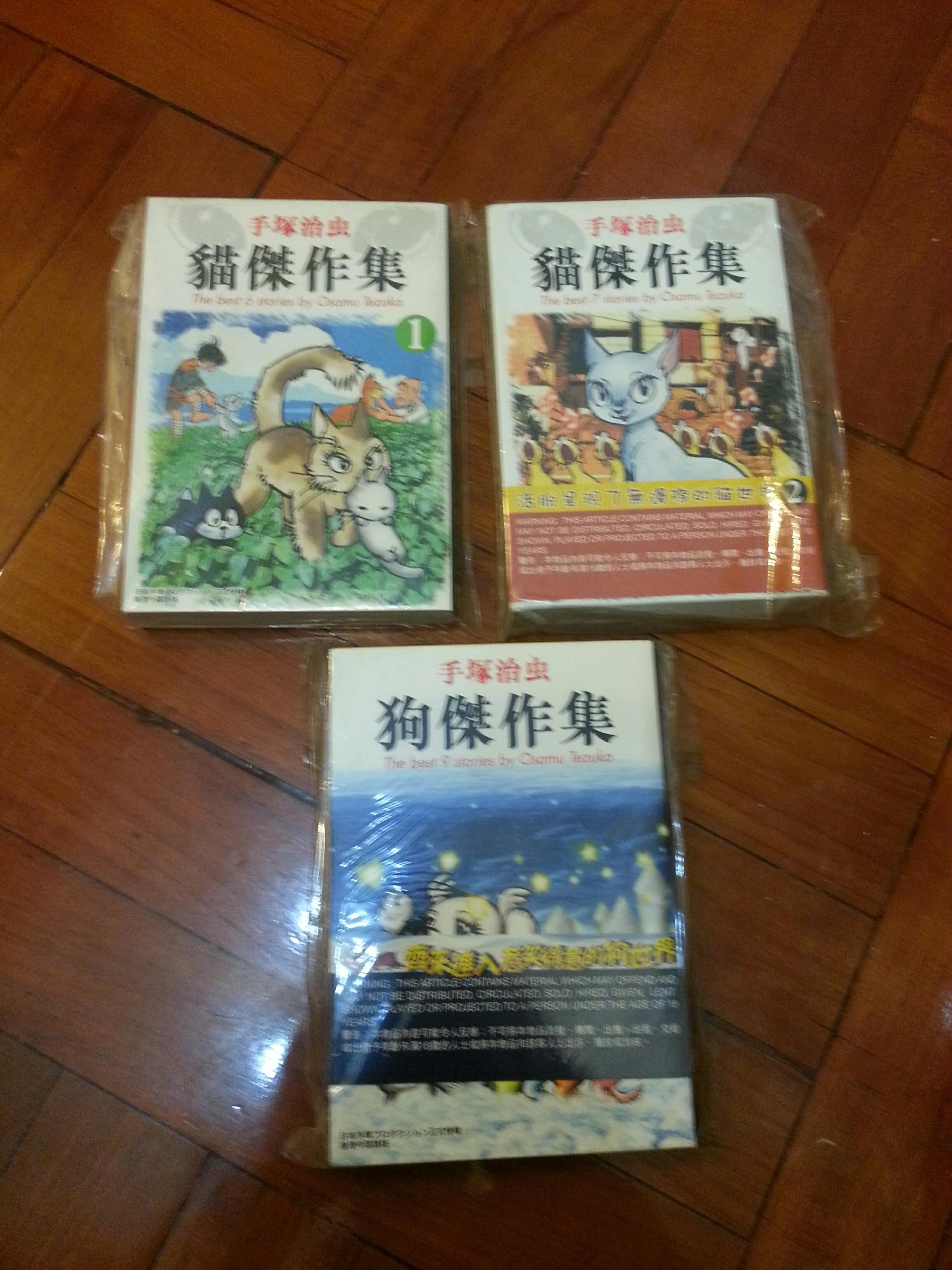 手塚治虫系列 貓傑作集,狗傑作集