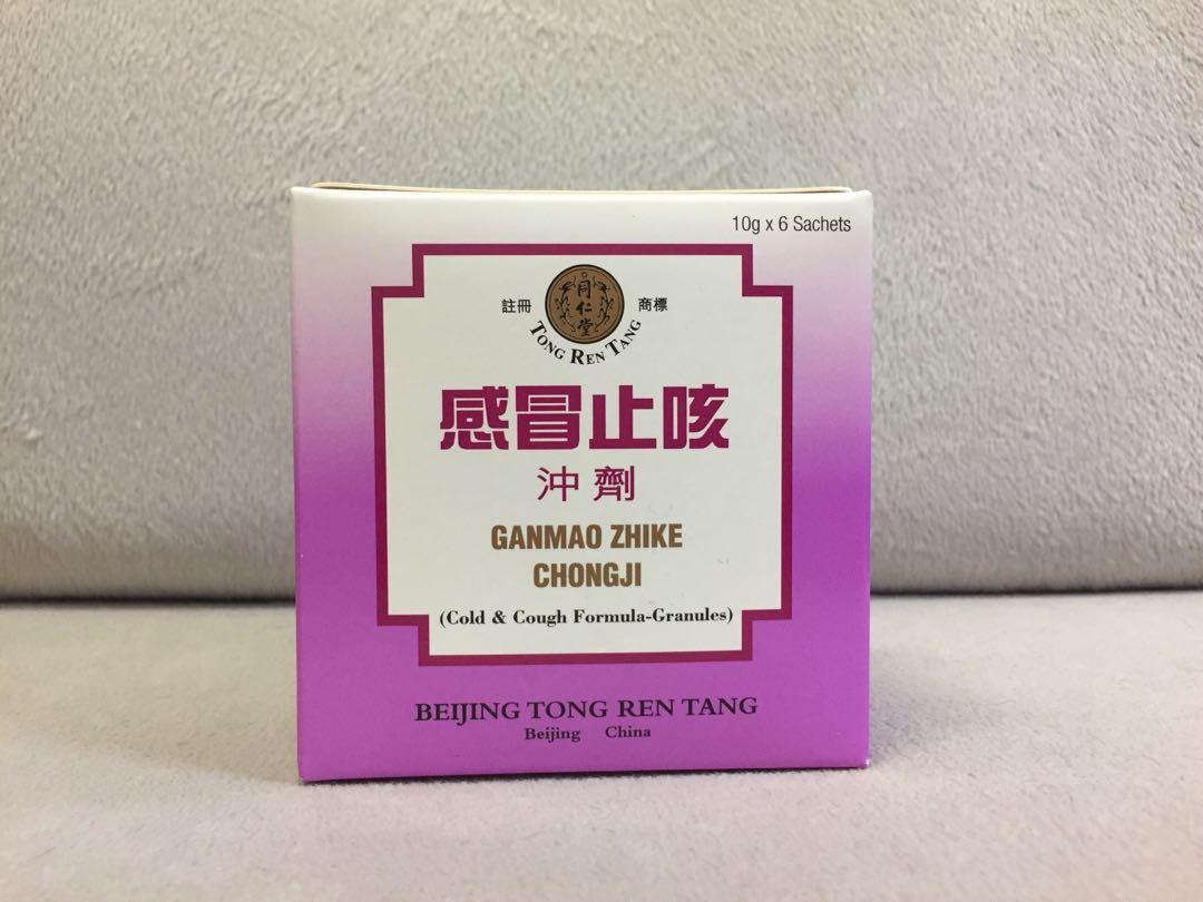 北京同仁堂感冒止咳沖劑 Chinese medicine for flu