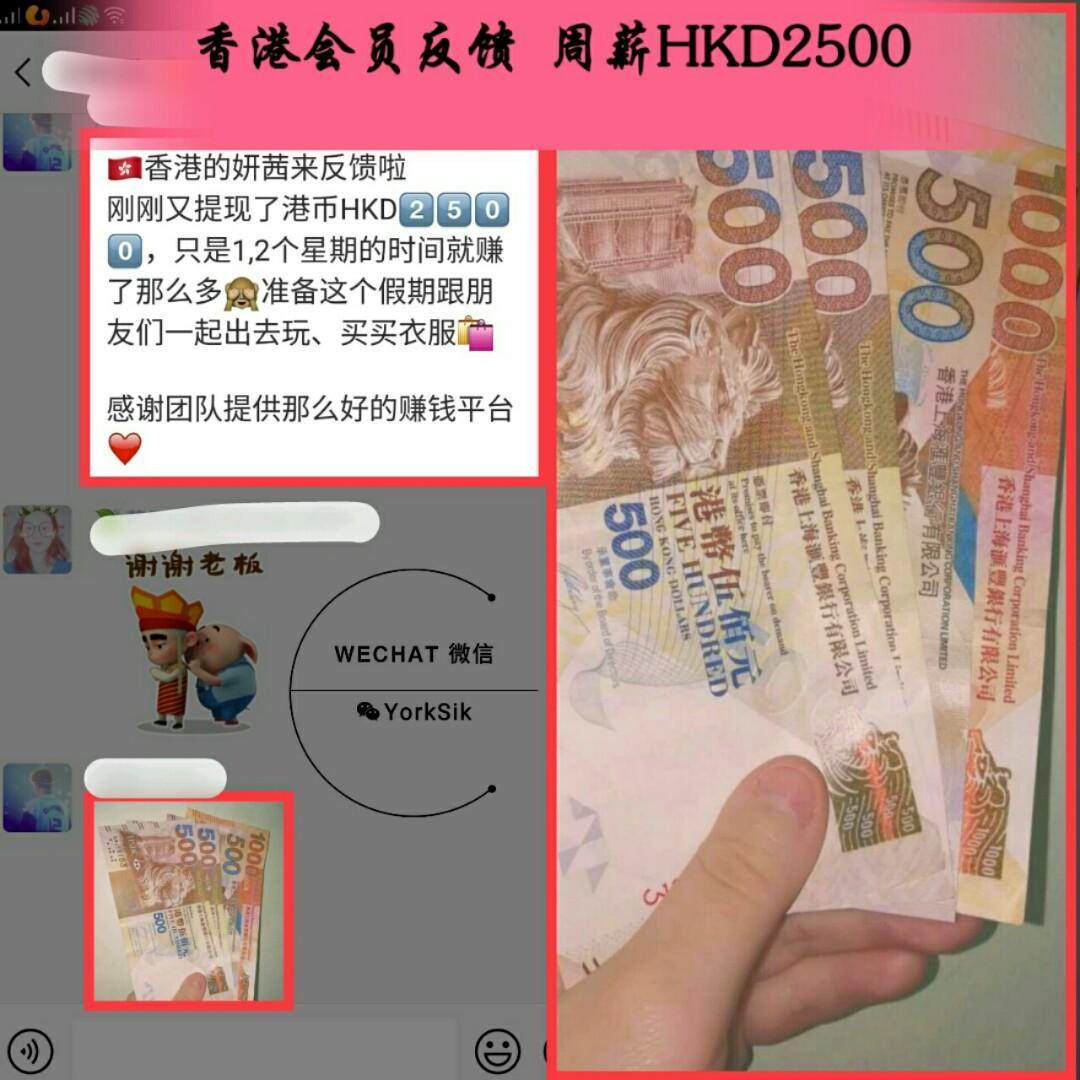 週薪HKD2500
