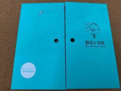 梁靜茹 Fish 靜茹&情歌 CD
