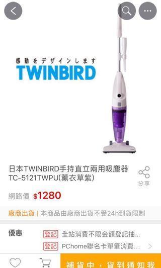 免運日本TWINBIRD手持直立兩用吸塵器TC-5121