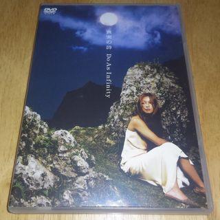 Do As Infinity - 真実の詩 (日本盤 DVD)