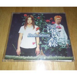 Do As Infinity - 深い森 (台灣盤)