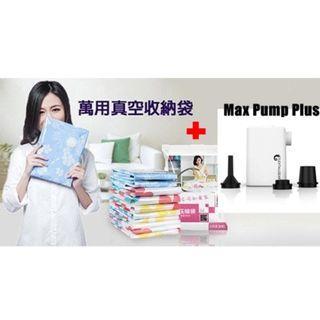 寶林站 Flextail - MaxPump Plus 充電氣泵真空機 (防水) 加 10個真空袋套裝  Vacuum Bags