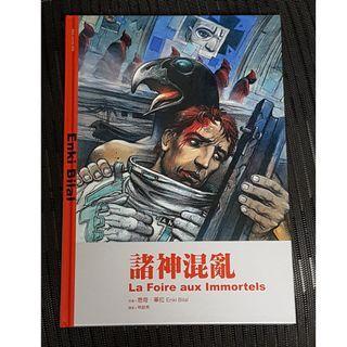 諸神混亂 ENKI BILAL (ISBN: 9789572844922)